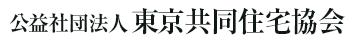 公益社団法人 東京共同住宅協会